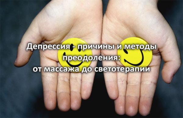 депрессия и методы лечения