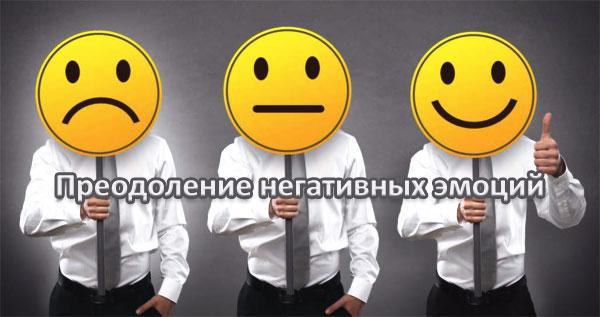 Преодоление негативных эмоций