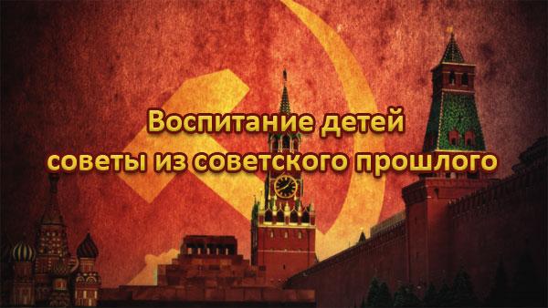 СССР воспитание детей