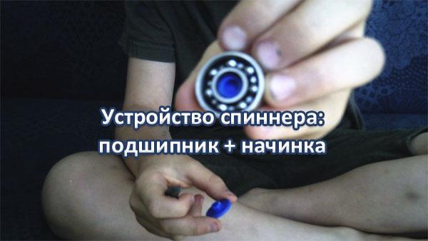 устройство спиннера