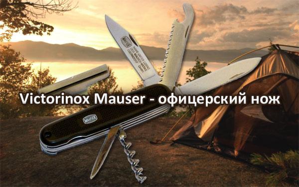 Victorinox Mauser - офицерский нож